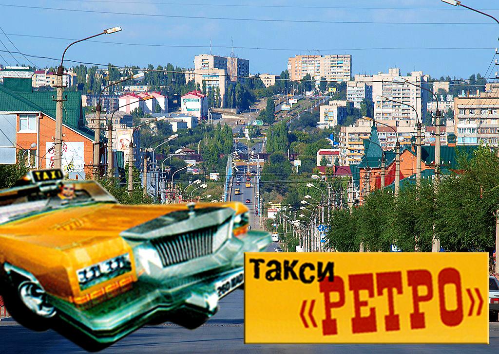 В Камышине «Такси «Ретро» устраивает большой праздник для друзей по случаю своего 12-летия