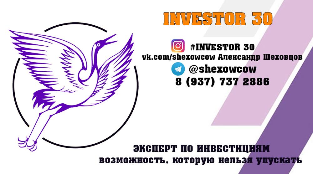 Инвестор и партнер криптовалютной платформы Александр Шеховцов: «Инвестировать в самих себя с высокой доходностью может каждый!»