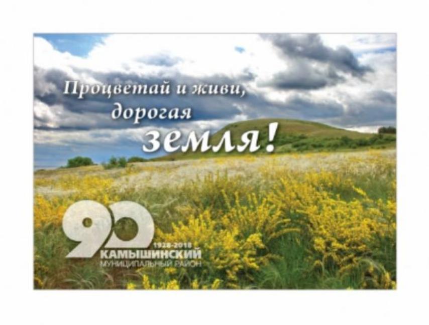 Администрация Камышинского муниципального района выпустила буклет к своему 90-летию