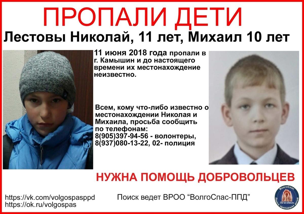 Пропавших в Камышине мальчиков сегодня, 12 июня, утром нашла полиция