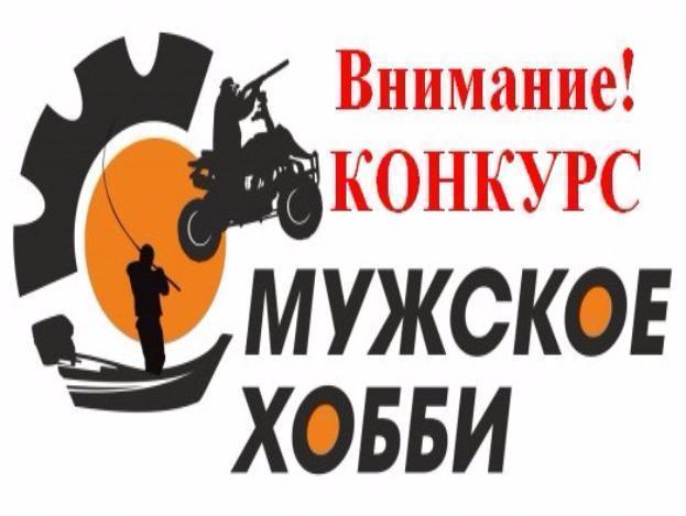 «Блокнот Камышин» открывает прием заявок на участие в конкурсе «Мужское хобби»
